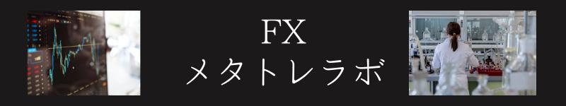 FX メタトレラボ